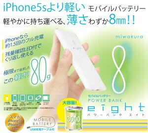 ミワクラ ケーブル モバイル バッテリー ホワイト