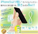 ◇miwakura/ミワクラiPhone5sより軽い!!大容量3000mAhUSBケーブル付属スマホ・iPhone5s対応モバイルバッテリーパワーバンクeight/エイトブラックMPB-3000B【送料無料】