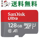 128GB microSDXCカード マイクロSD SanDisk サンディスク Ultra Class10 UHS-I A1 R:120MB/s 海外リテール SDSQUA4-128G-GN6MN ◆メ