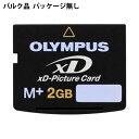 スーパーSALE ポイント2倍 2GB xDピクチャーカード xDカード OLYMPUS オリンパス Type M+シリーズ 高速転送タイプ R:6MB/s バルク M-XD2GMP-BLK ◆メ