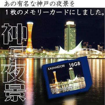 SDHCカード SDカード 16GB 神戸夜景☆ グリーティングSDHCカード Class6 風見鶏オリジナル☆ ZR-GTSD16G6S ◆メ