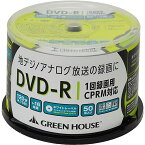 DVD-R メディア 録画用 グリーンハウス CPRM 4.7GB 1-16倍速 50枚スピンドル インックジェット/手書きワイドプリンタブル GH-DVDRCB50 ◆宅