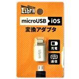 ◇ microUSB→iOS用コネクタ変換アダプタ 充電・データ通信用 microUSB(B)メス - iOSオス ホワイト Libra LBR-M2l ◆メ