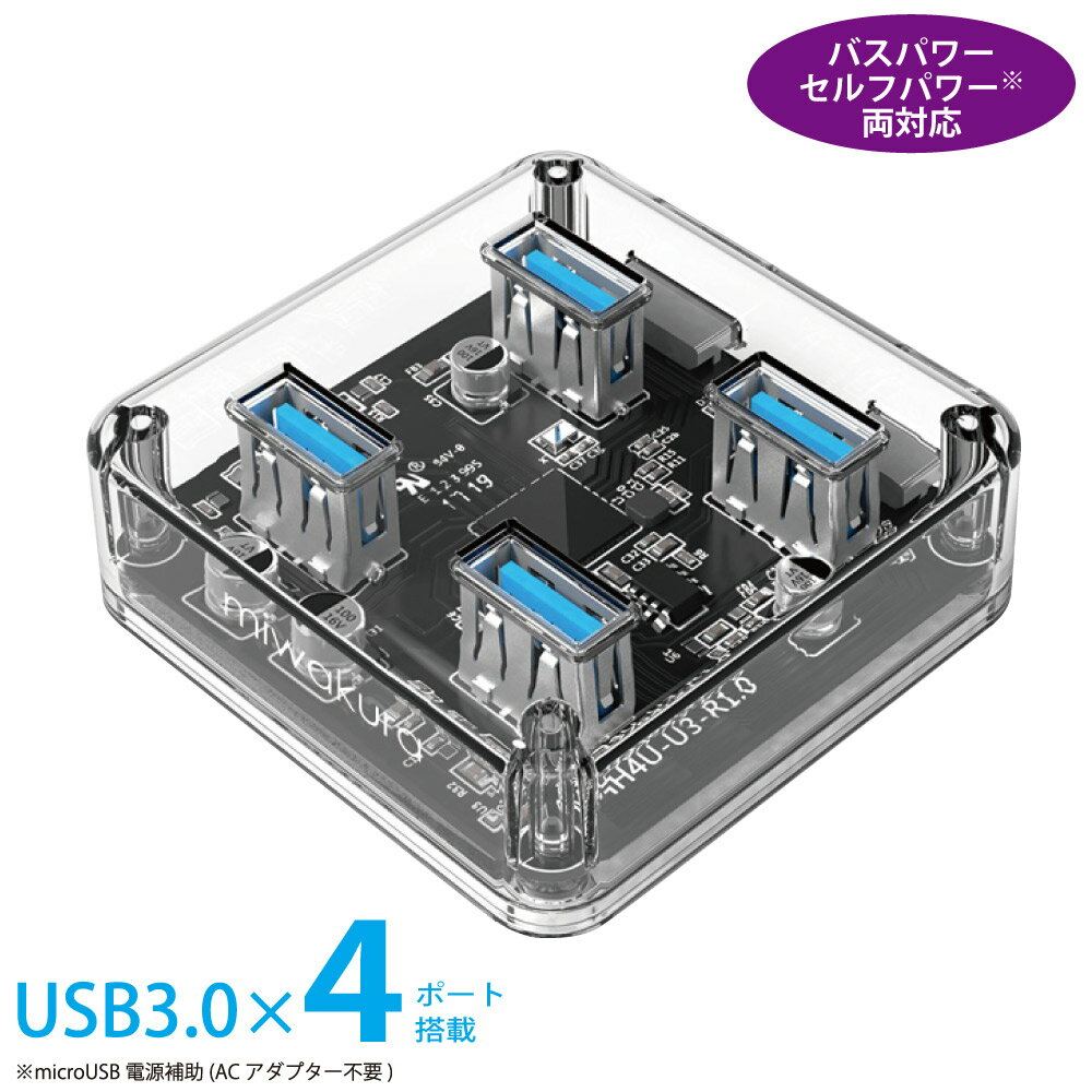 美和蔵『4-Port USB3.0 HUB(MPC-HU4PU3)』