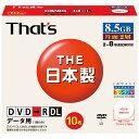 データ用DVD-R DL 片面2層 8.5GB Thats 太陽誘電 日本製 ワイドプリンタブル 5mmPケース10枚入 DR-85WWY10SA ◆宅