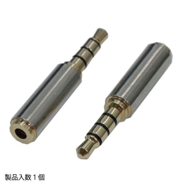 AVプラグイヤホンジャック変換アダプタステレオ4極2.5mm(メス)-4極3.5mm(オス)TFTEC変換名人AV/25J-35