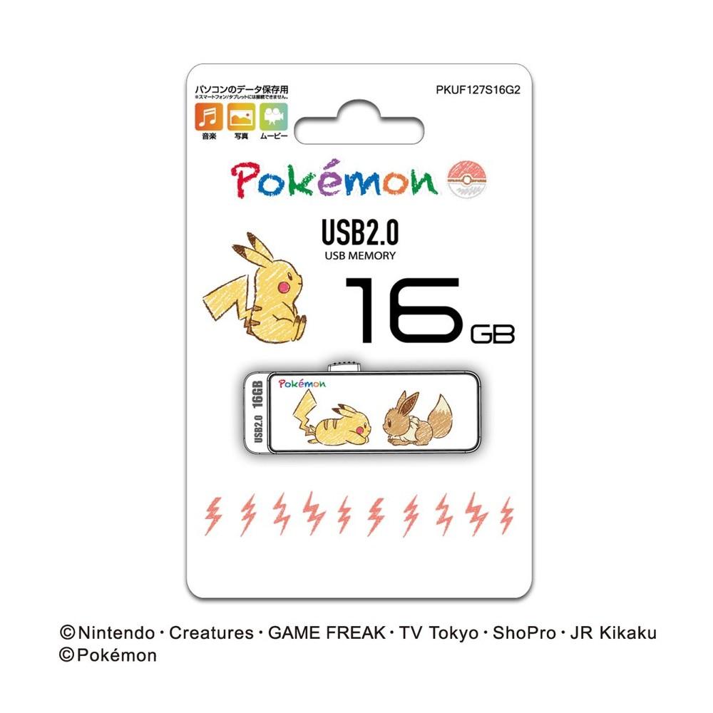 16GB ポケットモンスターUSBメモリ USB2.0 HI-DISC ハイディスク スライド式 ポケモンデザイン ホワイト PKUF127S16G2 ◆メ画像
