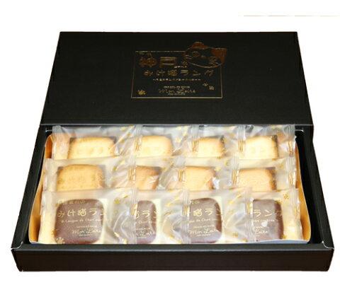 【モンロワール】神戸生まれのみけ猫ラング(12枚入) チョコレート ラングドシャ 肉球プリント 3種類 プレゼント 小さめ 喜ばれる クッキー