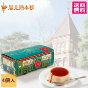 送料無料選べる風見鶏ぷりん4個入バス型オリジナルbox入り