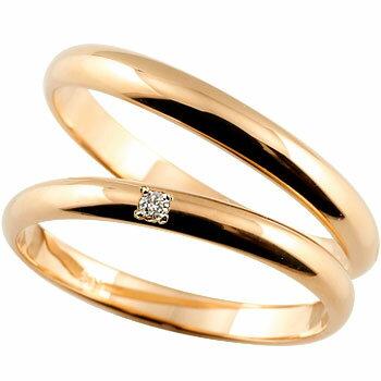[送料無料]結婚指輪 マリッジリング ペアリング 指輪 イエローゴールドk18 18金 ダイヤモンド シンプル ストレート 2本セット 甲丸【楽ギフ_包装】0824楽天カード分割【コンビニ受取対応商品】 クリスマス