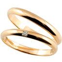 ブライダルジュエリー通販専門店ランキング10位 [送料無料]結婚指輪 マリッジリング ペアリング 指輪 ピンクゴールドk18 18金 ダイヤモンド ...