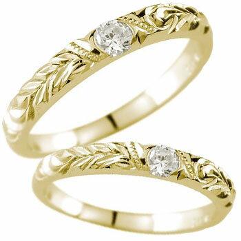 [送料無料]ハワイアンペアリング リング 結婚指輪 イエローゴールドk18 一粒ダイヤ ダイヤモンド スクロール 波 結婚記念リング ミル打ち ミル ハワジュ 2本セット 地金リング 宝石なし18k 18金ブライダルジュエリー 【楽ギフ_包装】0824カード分割:かざり屋