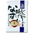 [あす楽]簡単 インスタント スープ なすのお味噌汁 ナス ...