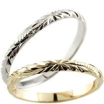 [送料無料]結婚指輪ハワイアンペアリングプラチナイエローゴールドk18k18結婚記念リング2本セットハワジュ18k18金ブライダルジュエリークリスマスプレゼント【_包装】
