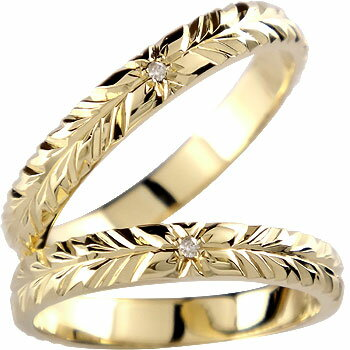 [送料無料]結婚指輪 ハワイアン ペアリング イエローゴールドk18 ダイヤモンド k18 結婚記念リング2本セット18k 18金【楽ギフ_包装】0824カード分割【コンビニ受取対応商品】:かざり屋