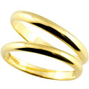 ペアリング 指輪 イエローゴールドk18シンプル結婚指輪 マリッジリング 2本セット 甲丸 18k 18金【楽ギ...