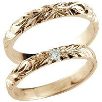 ハワイアンペアリングピンクゴールドk18結婚指輪k18PGダイヤモンド一粒ダイヤモンドダイヤ0.05ct結婚記念リングハワイアンジュエリー2本セット
