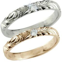 ハワイアンペアリング ホワイトゴールドk18 結婚指輪 ピンクゴールドk18 k18PG ダイヤ 一粒ダイヤモンド ダイヤ0.05ct ハワイアンジュエリー2本セット ハワジュ  hawaii18k 18金ブライダルジュエリー 【楽ギフ_包装】 指輪 大きいサイズ対応 送料無料