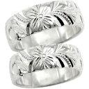 [送料無料]ハワイアンペアリング 結婚指輪 シルバー925 結婚記念リ...