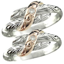 結婚指輪マリッジリングペアリングハワイアンコンビリングホワイトゴールドk18ピンクゴールドk18ミル打ち2本セットハワジュ【送料無料】【0831otoku-s】【0831otoku-p】【0831otoku-f】