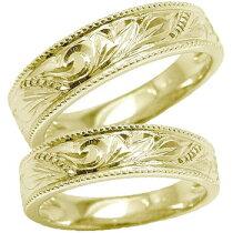 [送料無料]ハワイアンジュエリーハワイアンペアリングペアリング結婚指輪マリッジリングハワイアンイエローゴールドK18結婚式結婚記念ブライダルリングウェディングリングミル打ち2本セットハワジュ【_包装】0824カード分割