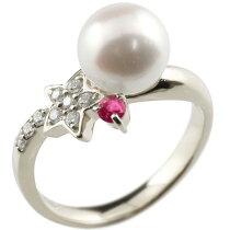 [送料無料]真珠指輪パールプラチナ900ルビーダイヤモンドリング星スターピンキーリング本真珠ダイヤレディース【_包装】