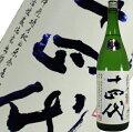 十四代角新純米吟醸本生1800ml