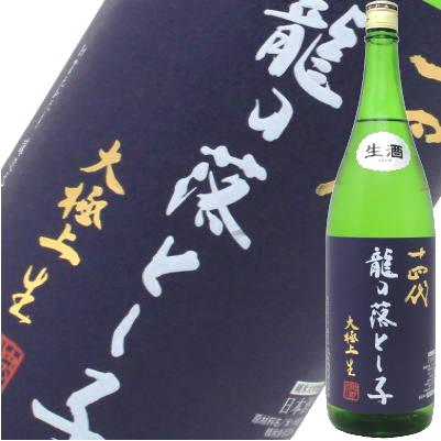 【2019年12月】十四代 純米大吟醸 龍の落とし子 大極上生1800ml