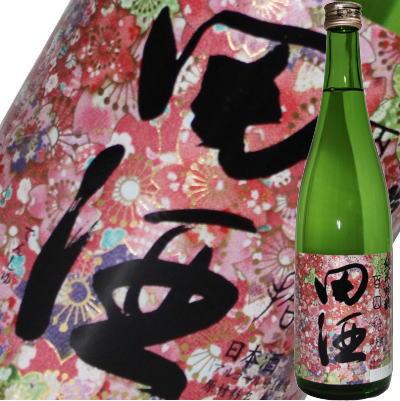 【2021年2月】田酒純米吟醸百四拾720ml