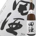 【夏の大感謝祭】田酒 特別純米1800ml