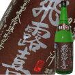 飛露喜特別純米かすみ酒1800ml