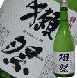 獺祭 純米大吟醸 50 720ml【あす楽】【ギフト包装・熨斗無料】