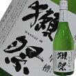 獺祭(だっさい)純米大吟醸生48寒造早槽1800ml