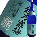 越乃寒梅「特別本醸造」1800ml