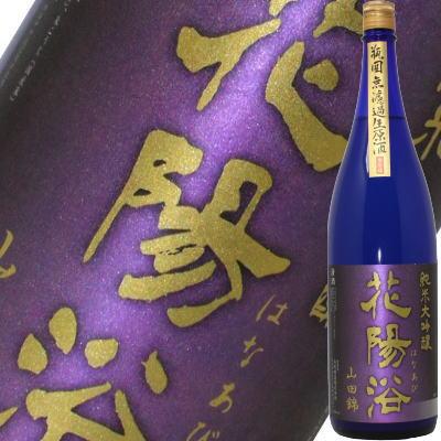【2019年2月】花陽浴 純米大吟醸 山田錦 瓶囲無濾過生原酒 1800ml