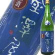みすず特別純米無濾過生原酒ひとごこち1800ml