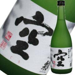 関谷酒造蓬莱泉 純米大吟醸 空 720ml
