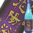 花陽浴純米吟醸八反錦瓶囲無濾過生原酒1800ml