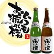 田酒特別純米720ml/田酒山廃仕込特別純米720ml