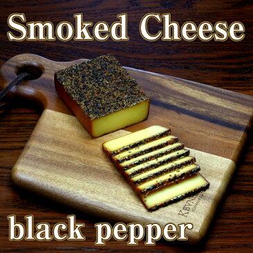 プチギフト パーティー プレゼント 【スモークチーズ ブラックペッパー】 燻製チーズ チーズの燻製 黒胡椒
