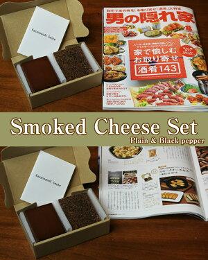 男の隠れ家スモークチーズセット