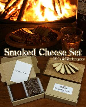 スモークチーズセット