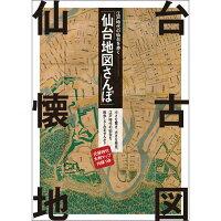 仙台地図さんぽ江戸時代版