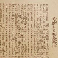 100年前の松島・塩竈実景復刻版