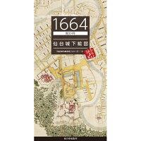 【NEW】1664(寛文4)年仙台城下絵図