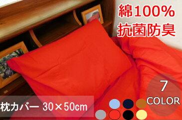 枕カバー 綿100% カラー7色 30×50cm用 抗菌防臭加工【新疆綿】