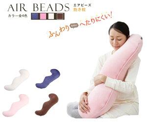 日本製 AIR BEADS エアビーズ 抱き枕 ブラウン アイボリー ピンク ヴァイオレット 超極小ビーズ ポリエステル...