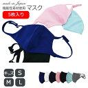 5枚×1セット 洗える スポーツ マスク 日本製 国産 水洗いOK 大人 子供