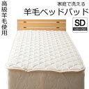 国産 洗える ベッドパッド セミダブル 120×200cm 羊毛 ウール100% 敷きパッド ベッドシーツ 綿100% ウォッシャブル 洗濯可能 吸汗速乾 格安 日本製 ベットパット 敷パッド