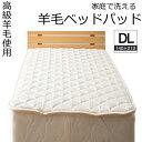 国産 洗える ベッドパッド ダブルロング 140×210cm 羊毛 ウール100% 敷きパッド ベッドシーツ 綿100% ウォッシャブル 洗濯可能 吸汗速乾 格安 日本製 ベットパット 敷パッド